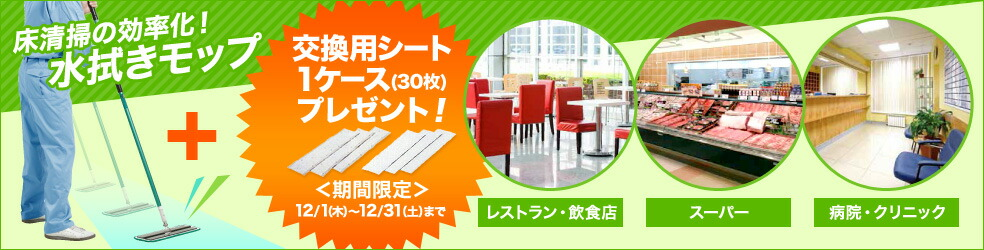 床清掃の効率化! 水拭きモップ 交換用シートプレゼント