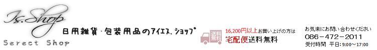 アイエスショップ 【楽天市場店】:Is.shop'楽天市場店'