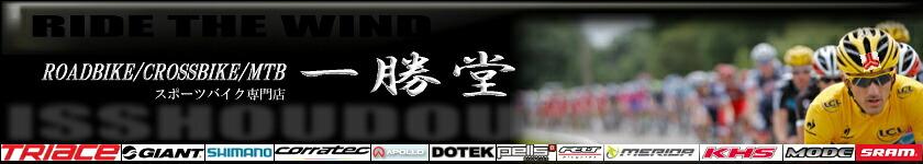 一勝堂:ロードバイク,クロス,バイク、MTBなどのスポーツバイク専門店