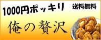 1000円ポッキリ 俺の贅沢おつまみ4種セット