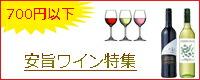 手ごろな価格でガブ飲みワイン「安旨ワイン特集」
