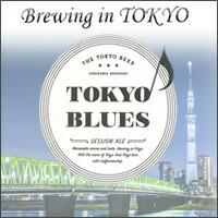 Brewing in TOKYO 真の東京クラフトビール「東京ブルース セッションエール」
