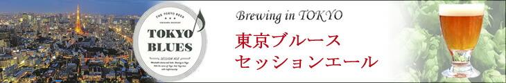 Brewing in TOKYO �ȿ����������եȥӡ���ɡ�����֥롼�� ���å�������