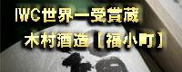 IWCチャンピオン福小町