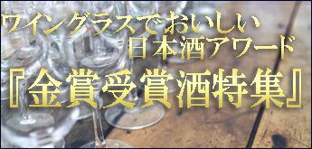 WGO金賞酒