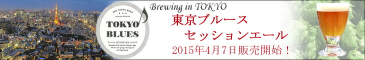 "Brewing in TOKYO ""真の東京クラフトビール"" 「東京ブルース(TOKYO BLUES)」"