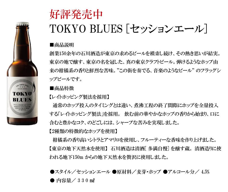 「あらゆる感性と個性が交差して響き合う<br>音楽のようなビール。TOKYO BLUES」