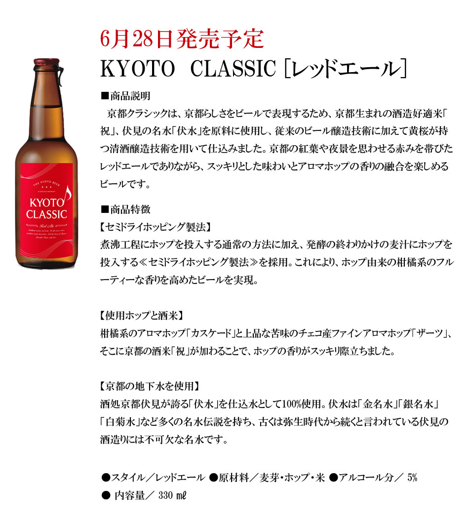 「文化の気品と現  代のライブ感が融合した 音楽のようなビール。KYOTO CLASSIC」
