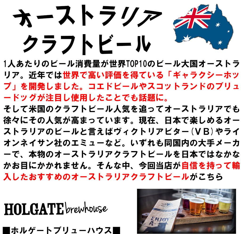 1人あたりのビール消費量が世界TOP10のビール大国オーストラリア。近年ではCOEDOビールでお馴染みのギャラクシーホップを開発するなど、世界的にレベルの高い国となっています。 そして米国のクラフトビール人気を追ってオーストラリアでも徐々にその人気が高まっています。現在、日本で楽しめるオーストラリアのビールと言えばヴィクトリアビター(VB)やライオンネイサン社のエミューなど