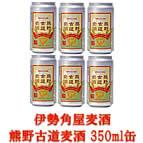伊勢角屋麦酒 熊野古道麦酒 350ml×6本[日本]