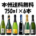 辛口スパークリングワイン 飲み比べセット 750ml×6本