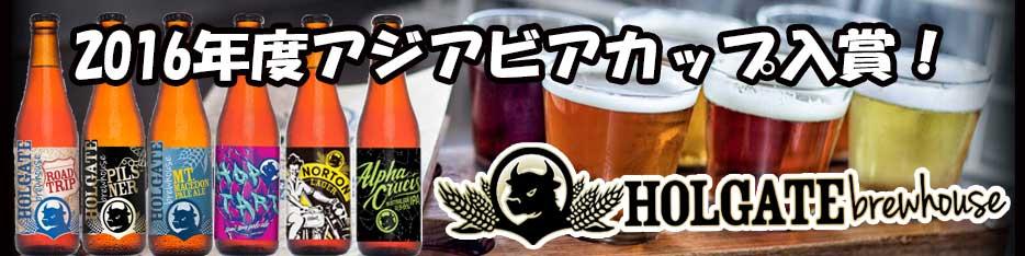 オーストラリアクラフトビールのパイオニア的ブリュワリー ホルゲートブリューハウス