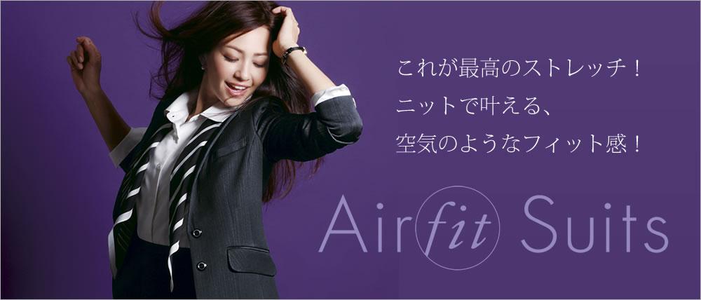 快適、無敵のストレッチニット Air fit Suits
