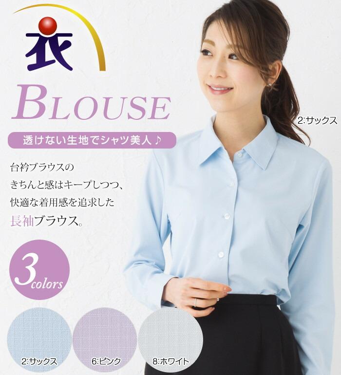 ベストを脱いで一枚で着られる清涼長袖ブラウス