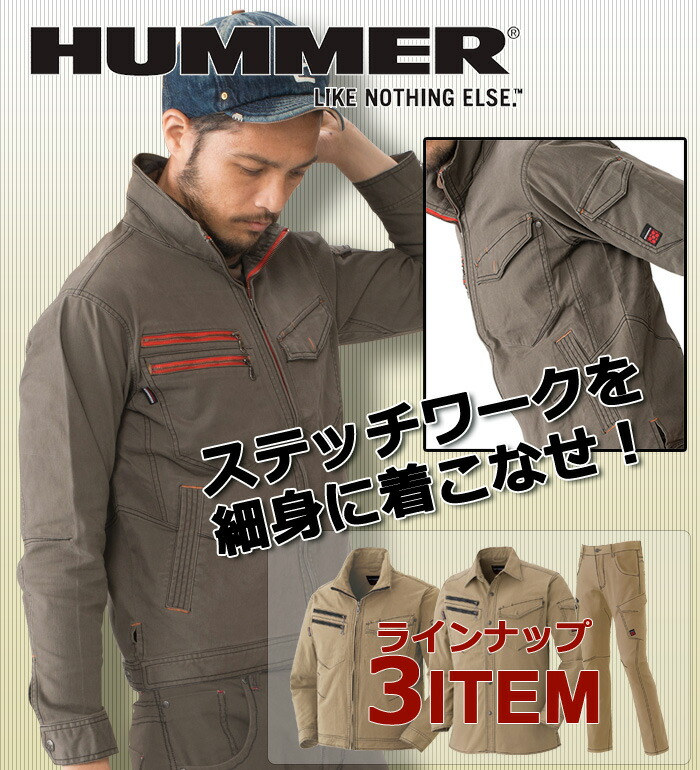 HUMMER(ハマー)細身なステッチワーク