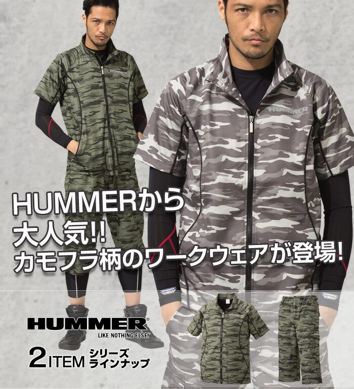 HUMMER(ハマー)カモフラ柄の作業着