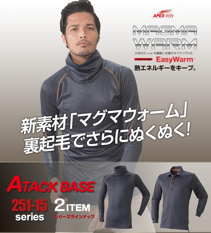 アタックベース251-15秋冬作業服・作業着