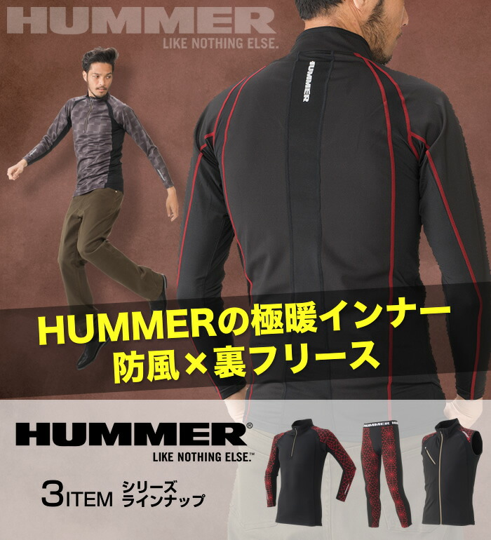 HUMMER(ハマー)裏フリースインナー