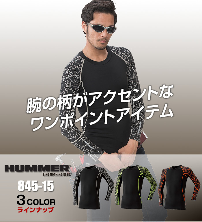 HUMMER(ハマー)845-15秋冬作業服・作業着