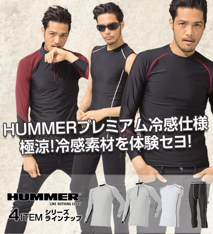 HUMMER(ハマー)冷感素材の夏用インナー