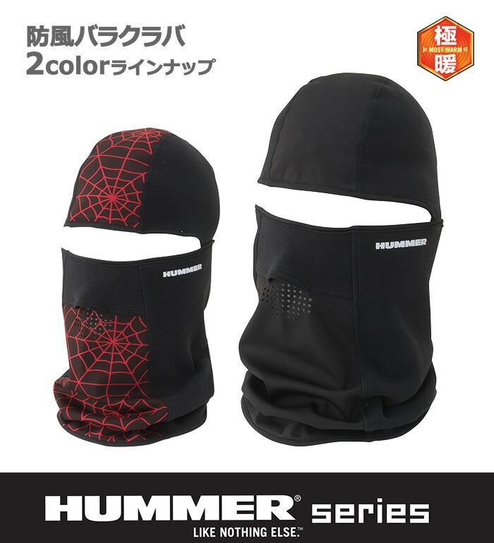 HUMMER(ハマー)912-50防風バラクラバ