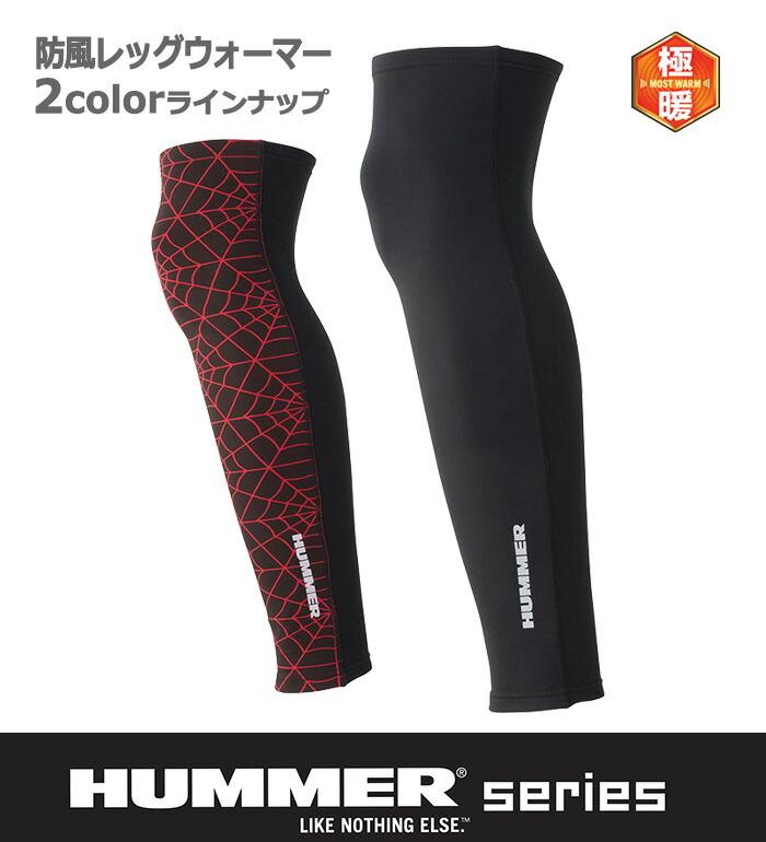 HUMMER(ハマー)913-50防風レッグウォーマー