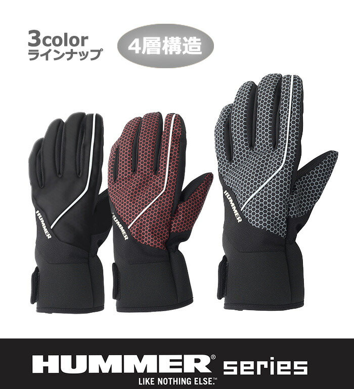 HUMMER(ハマー)922-75防水防寒手袋