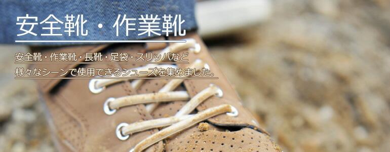 安全靴・セーフティシューズ・作業靴