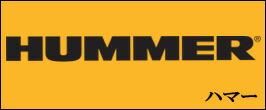 HUMMERハマー
