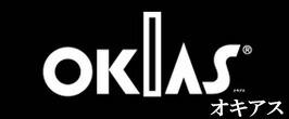 OKIASオキアス