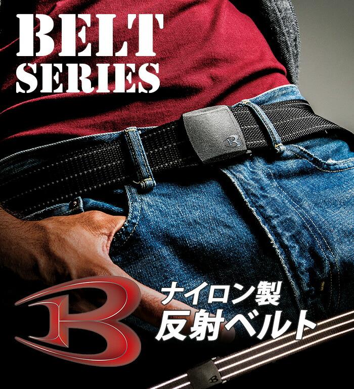 【BURTLE(バートル)】ナイロンベルト