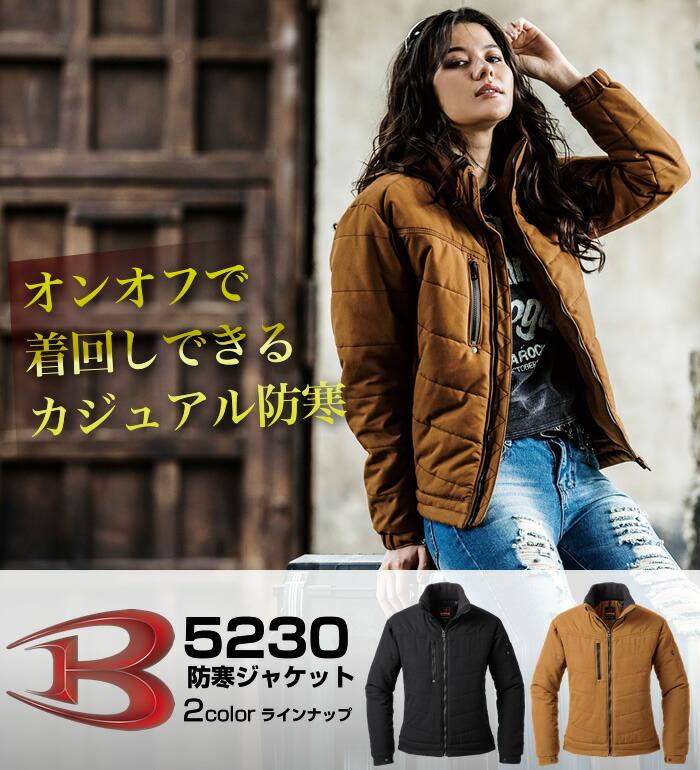 【BURTLE(バートル)】ヌバック素材カジュアル防寒