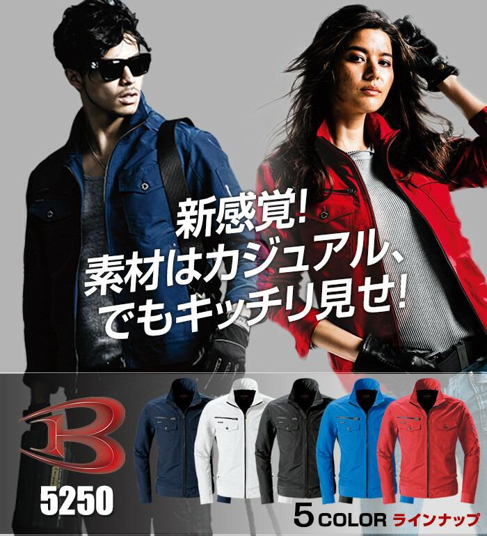 BURTLE(バートル)5250シリーズ