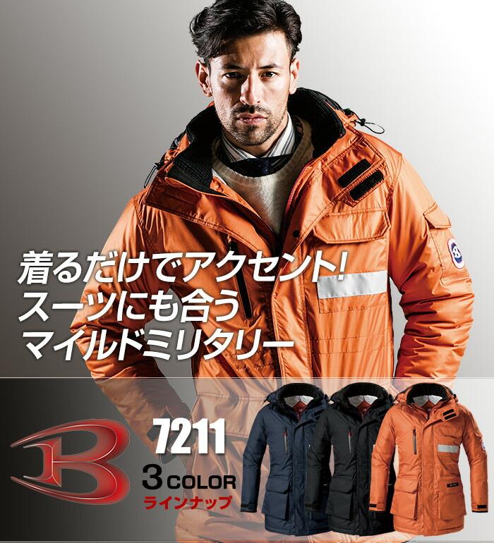 BURTLE(バートル)7211防寒コート