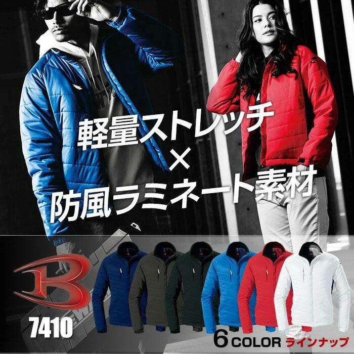 【BURTLE(バートル)】7410防寒ブルゾン