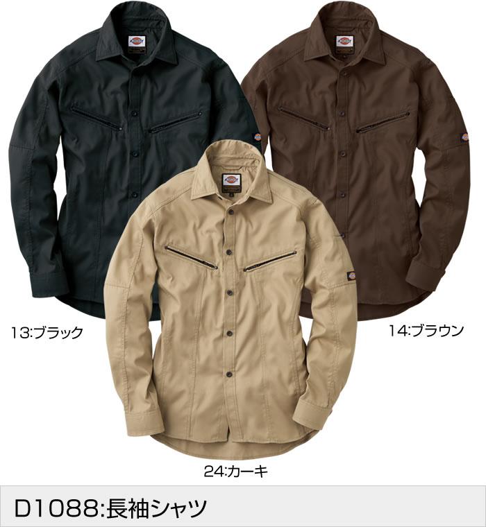 Dickies(ディッキーズ)D1088長袖シャツ