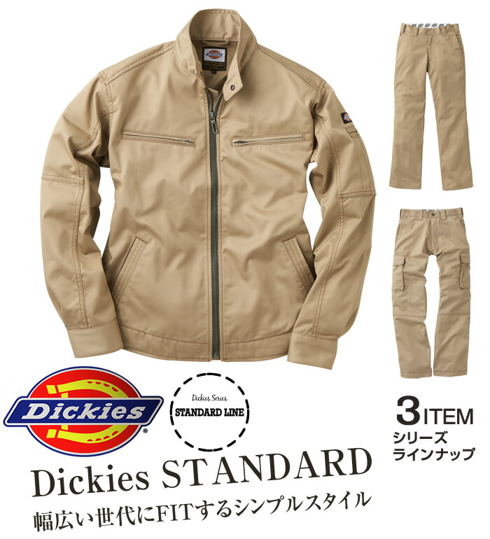 Dickies(ディッキーズ)STANDARD LINE D1870シリーズ