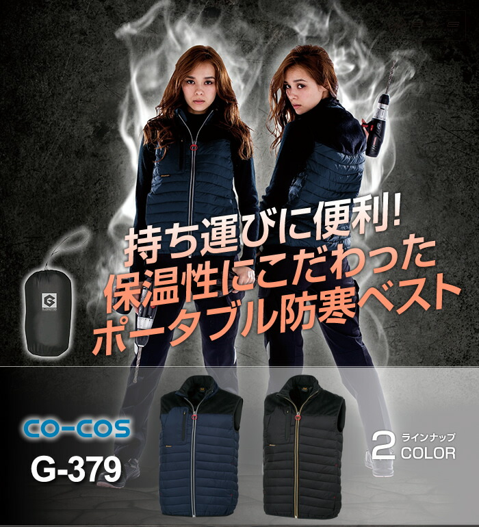 【GLADIATOR(グラディエーター)byコーコス信岡】の防寒ベスト
