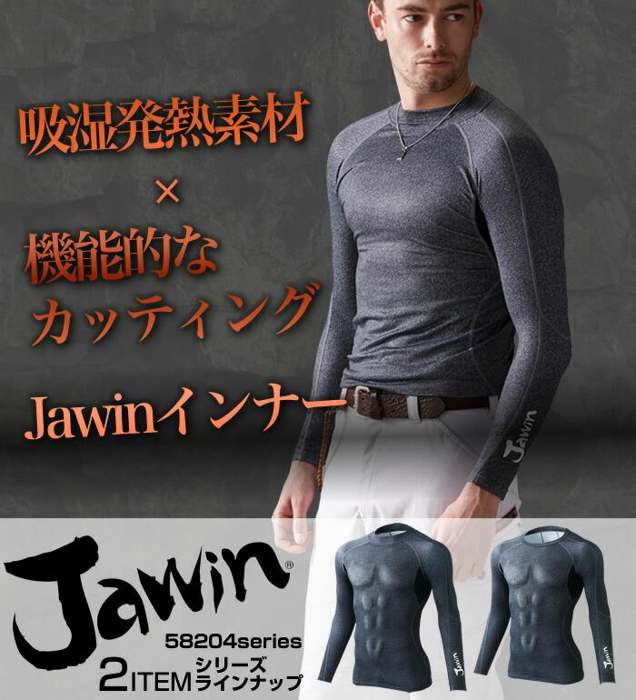 【JAWIN(ジャウィン)】吸湿発熱加工×機能的なインナー制服のインナーにも