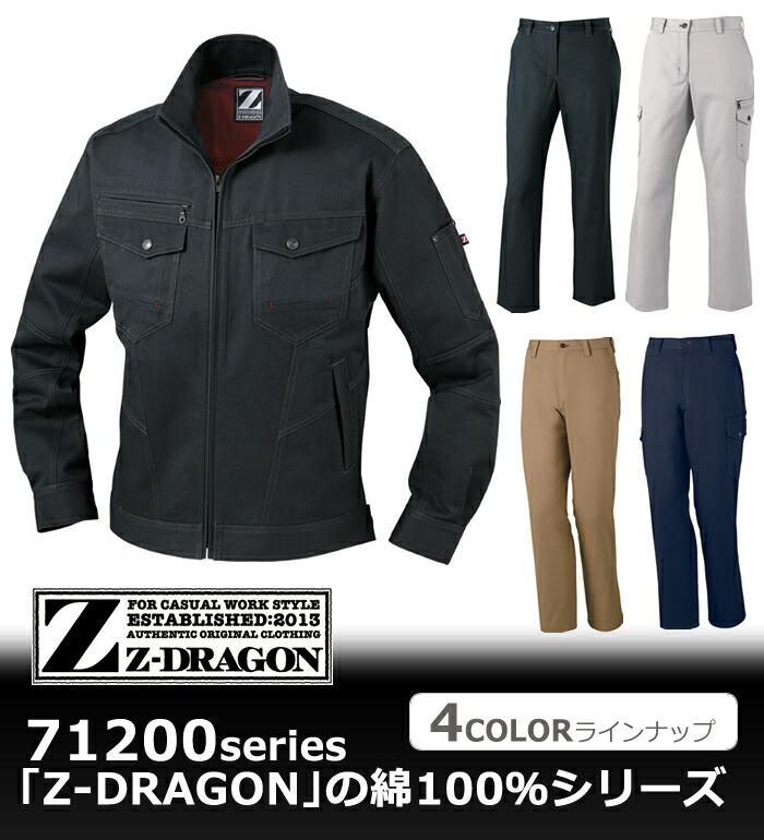 Z-DRAGON(ジードラゴン)綿100%シリーズ