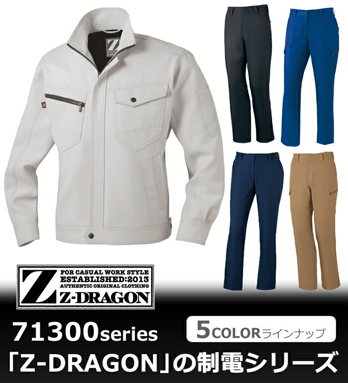 Z-DRAGON(ジードラゴン)制電シリーズ