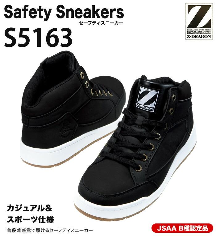 Z-DRAGON(ジードラゴン)S5163秋冬作業服・作業着