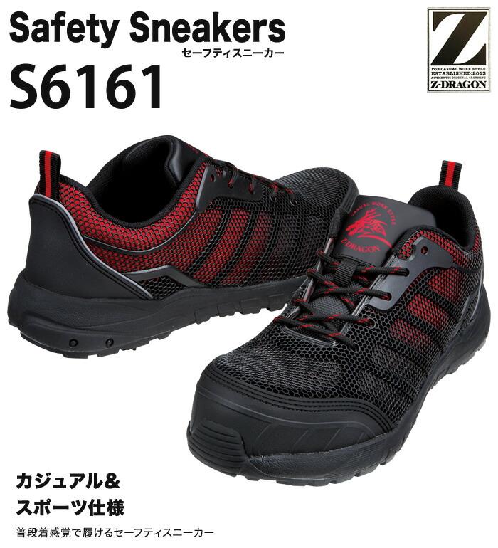 Z-DRAGON(ジードラゴン)S6161秋冬作業服・作業着