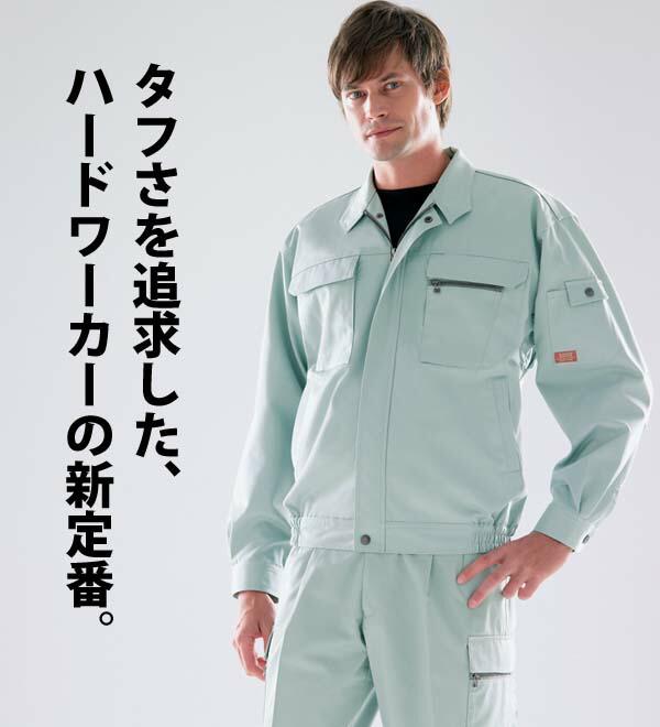 自重堂42000長袖ブルゾン(秋冬用)