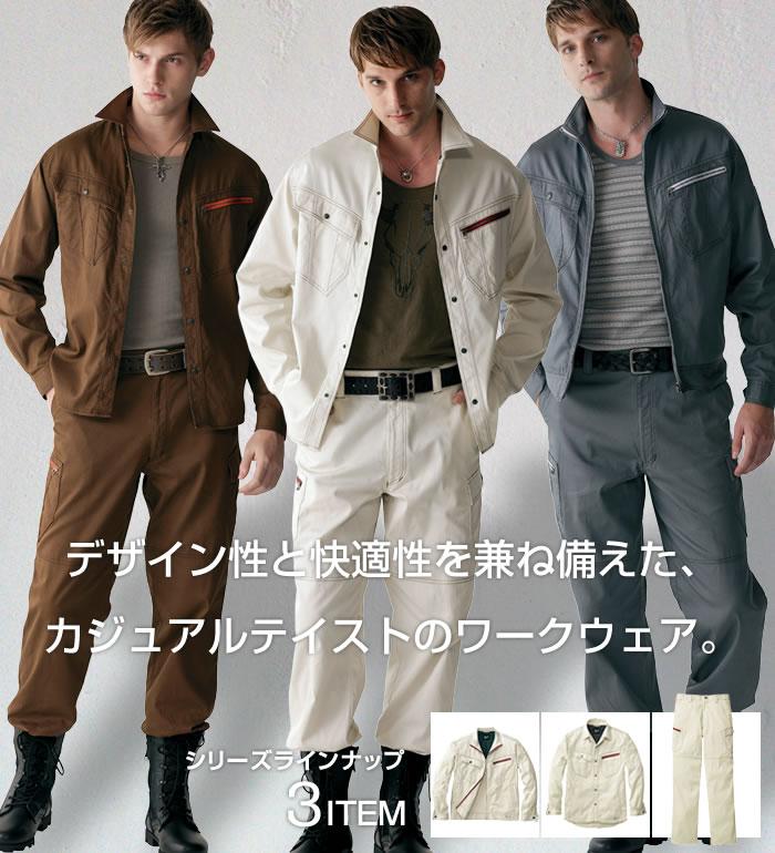 【JAWIN(ジャウィン)】デザイン・快適性を兼ね備えた綿100%のJawin新商品!新庄剛志氏着用モデル作業服・作業着