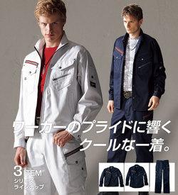 【JAWIN(ジャウィン)】ワーカーのプライドに響くクールな一着!新庄剛志氏着用モデル春夏作業服・作業着