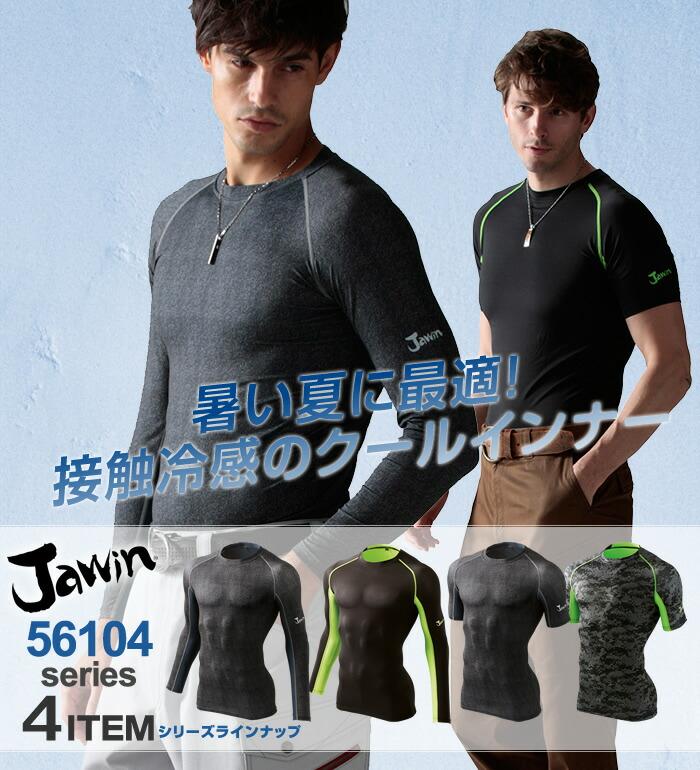 【JAWIN(ジャウィン)】接触冷感クールインナー新庄剛志氏着用モデル春夏用クールコンプレッション