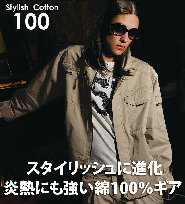 【BURTLE(バートル)】炎熱にも強い綿100%ギア