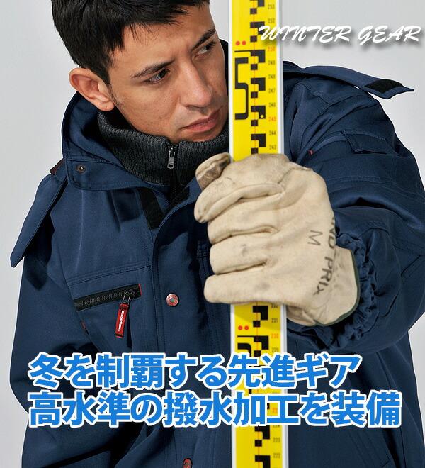 【BURTLE(バートル)】冬を制覇する最先端ギアの登場!