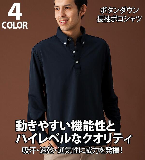 折り目正しい高級感。ドライボタンダウンポロシャツ